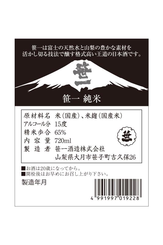 笹一 純米 720ml