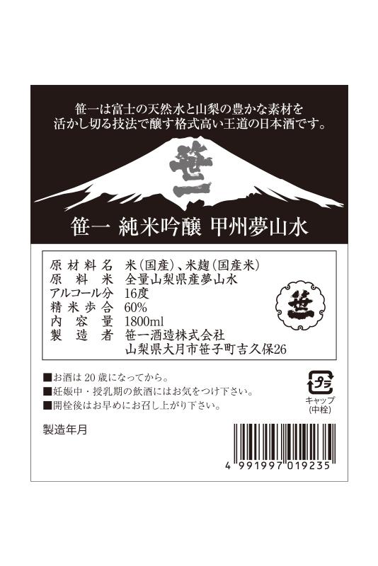 笹一 純米吟醸 甲州夢山水 1800ml