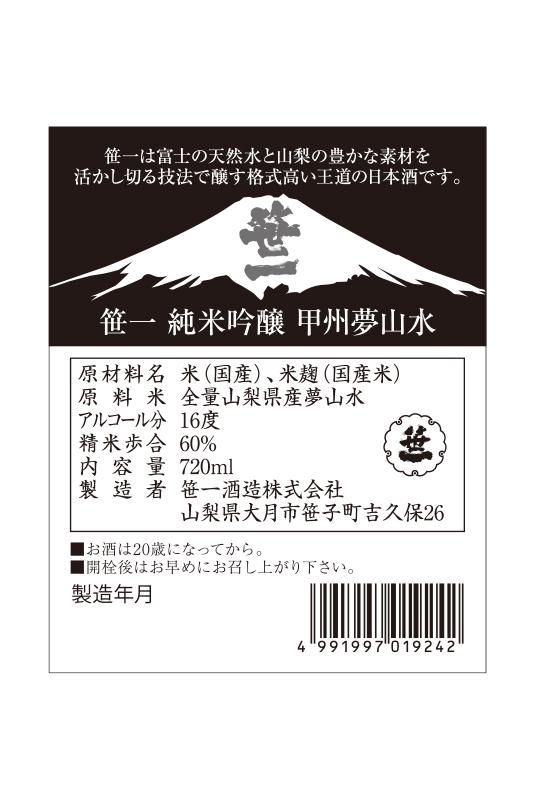笹一 純米吟醸 甲州夢山水 720ml
