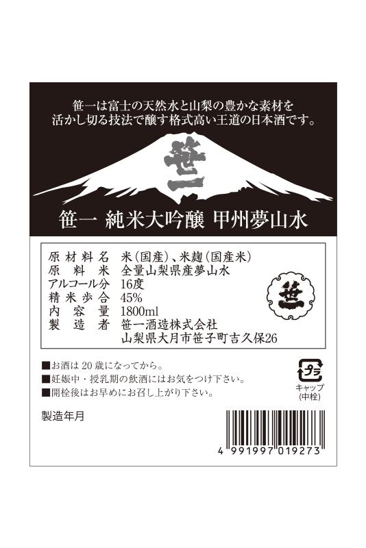 笹一 純米大吟醸 甲州夢山水 1800ml