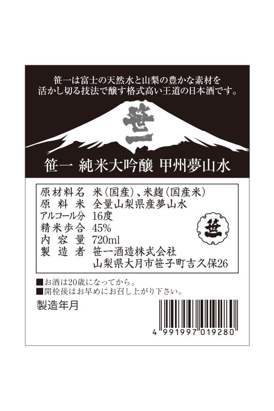 笹一 純米大吟醸 甲州夢山水 720ml