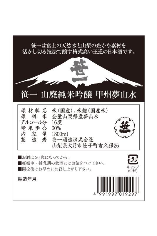 笹一 山廃純米吟醸 甲州夢山水 1800ml