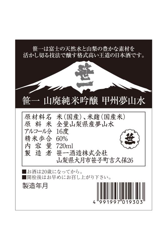 笹一 山廃純米吟醸 甲州夢山水 720ml