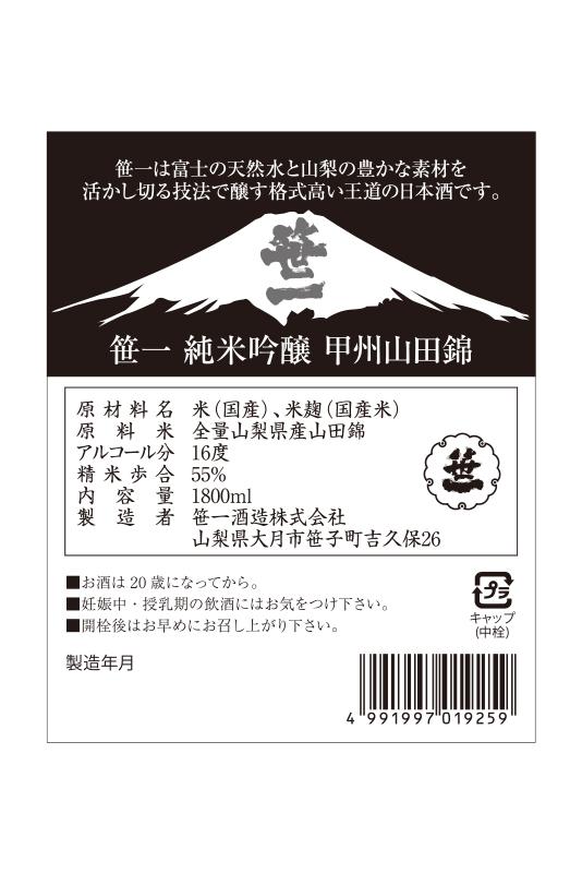 笹一 純米吟醸 甲州山田錦 1800ml