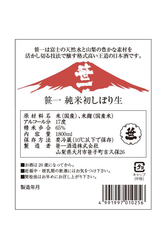 【季節限定酒】笹一 純米初しぼり生 1800ml