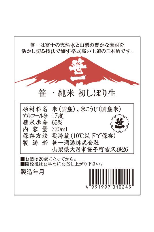【季節限定酒】笹一 純米初しぼり生 720ml