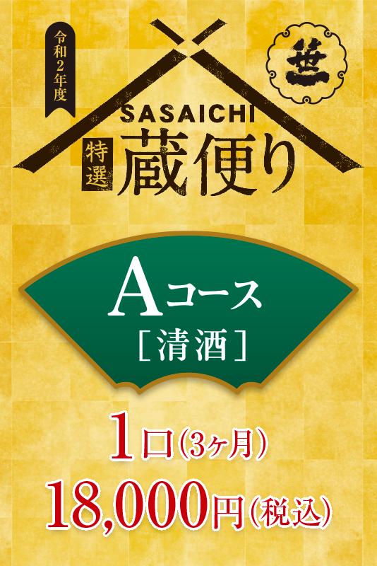 【頒布会】特選 蔵便り Aコース(日本酒)