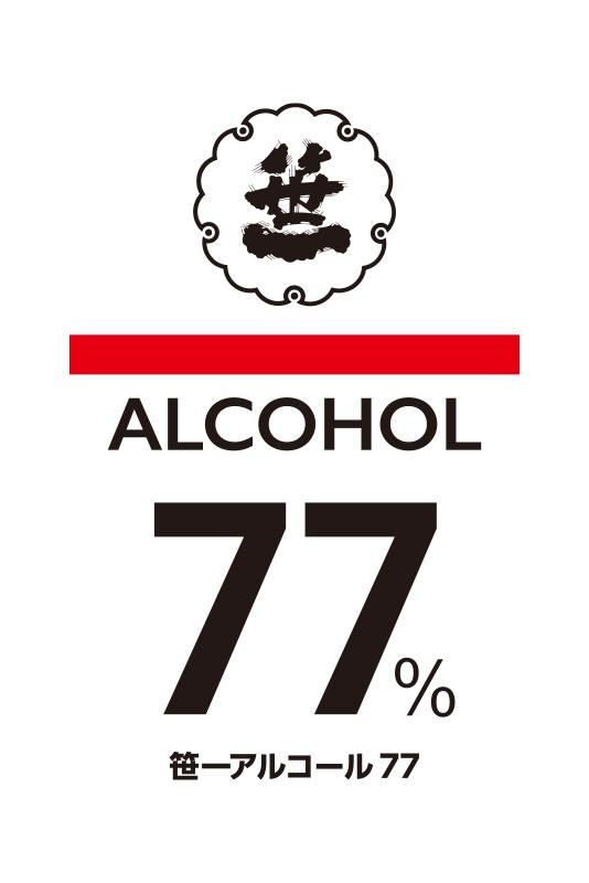 【限定販売】笹一アルコール77 500ml 12本セット