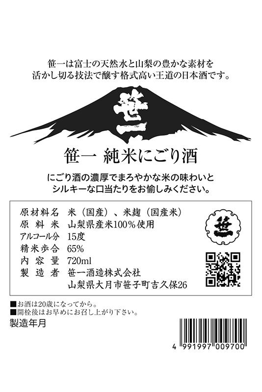 【限定酒】笹一 純米にごり酒 720ml