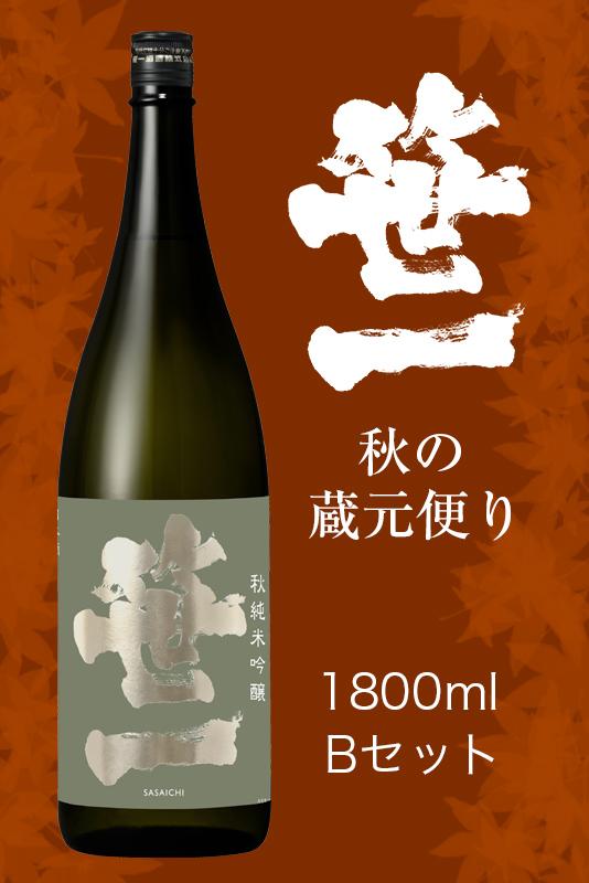 秋の笹一蔵元便り2021【1.8L Bセット】