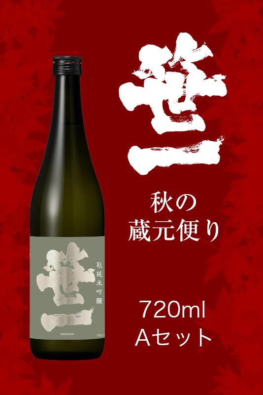 秋の笹一蔵元便り2021【720ml Aセット】