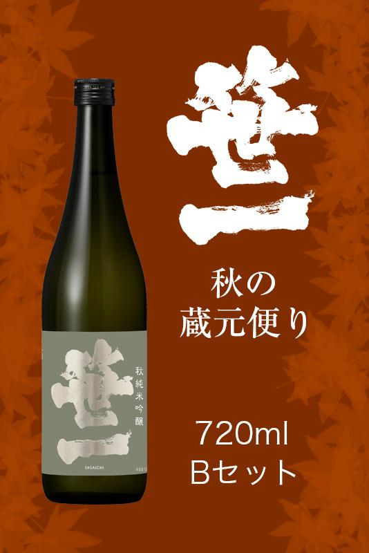 秋の笹一蔵元便り2021【720ml Bセット】