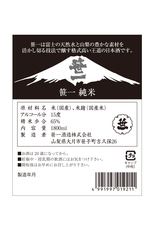 笹一 純米 1800ml