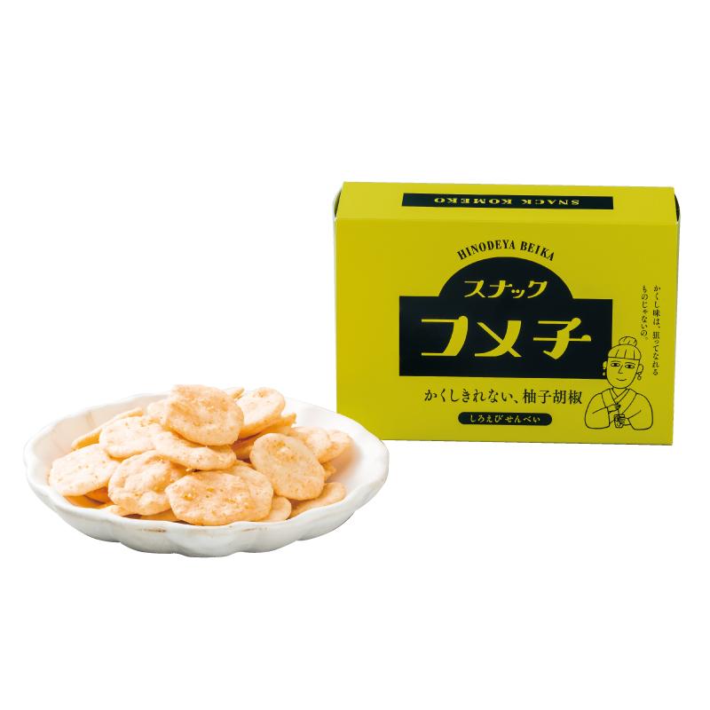 スナックコメ子 かくしきれない、柚子胡椒 35g