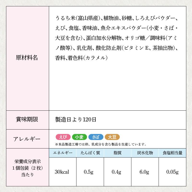 しろえびせんべい小箱[2枚×24袋]  富山の白えびとお米 薄焼き塩味 個包装 ギフト 手土産