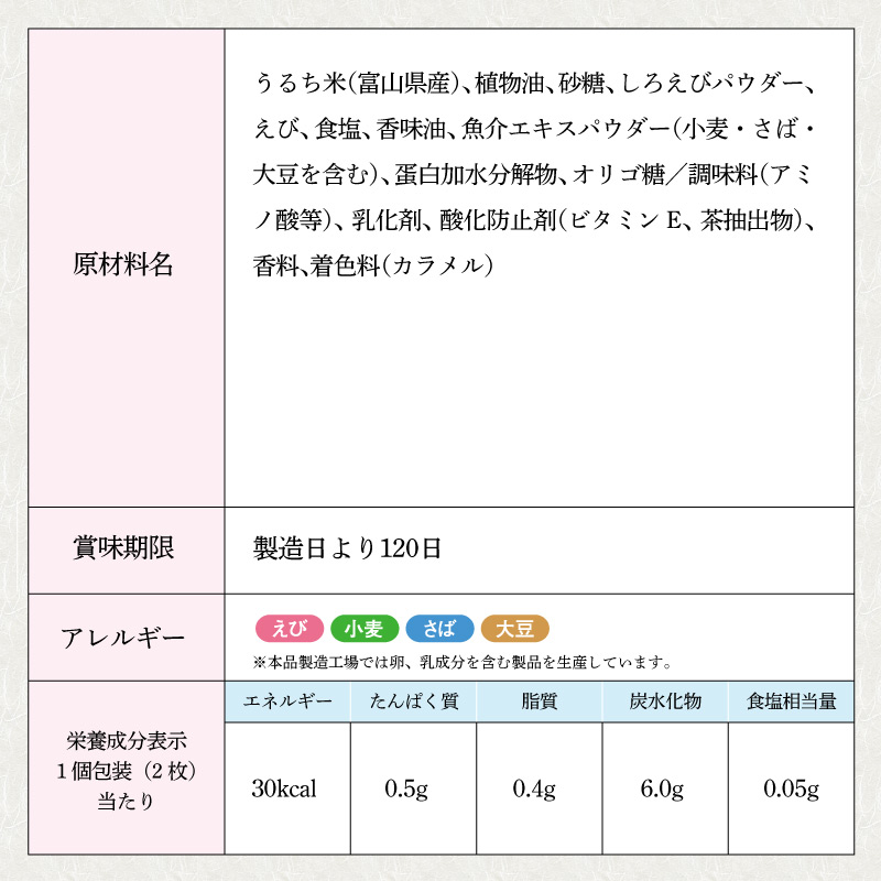 しろえびせんべい 袋入 中 2枚×18袋