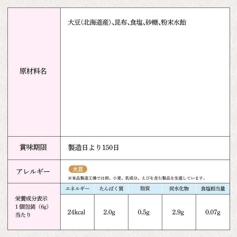 大豆と昆布 6g×10袋