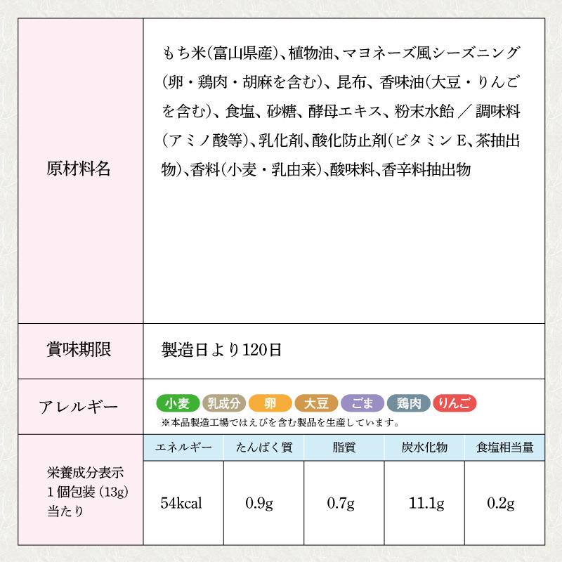 【夏季限定】8Pマヨこぶ柿 13g×8袋