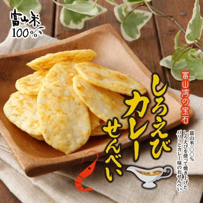 【夏季限定】8Pしろえびカレーせんべい 13g×8袋