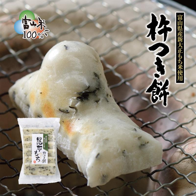 杵つき餅 昆布餅 330g(6枚)