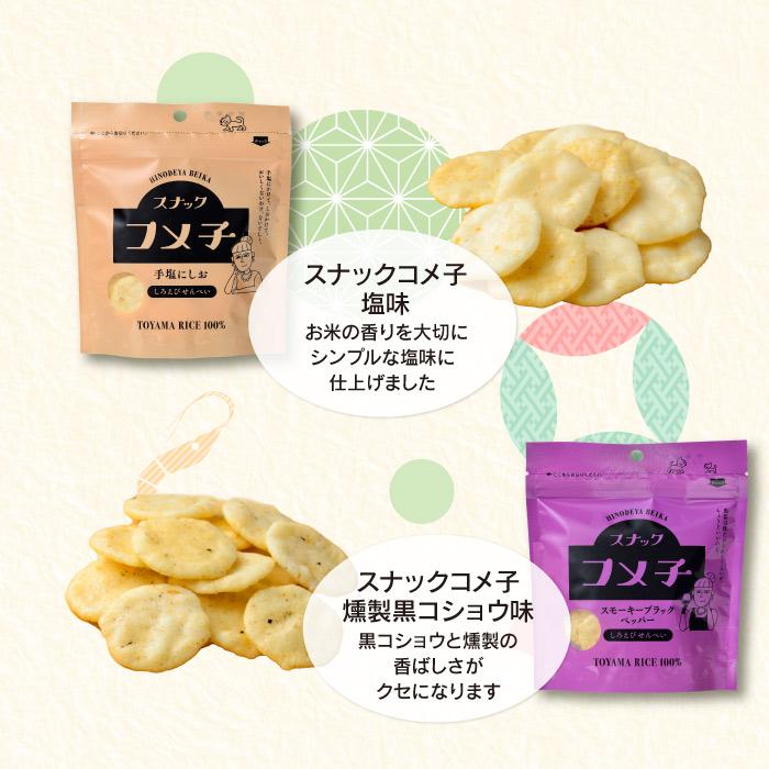 【送料サービス】しろえび祭りセット 10種類820g