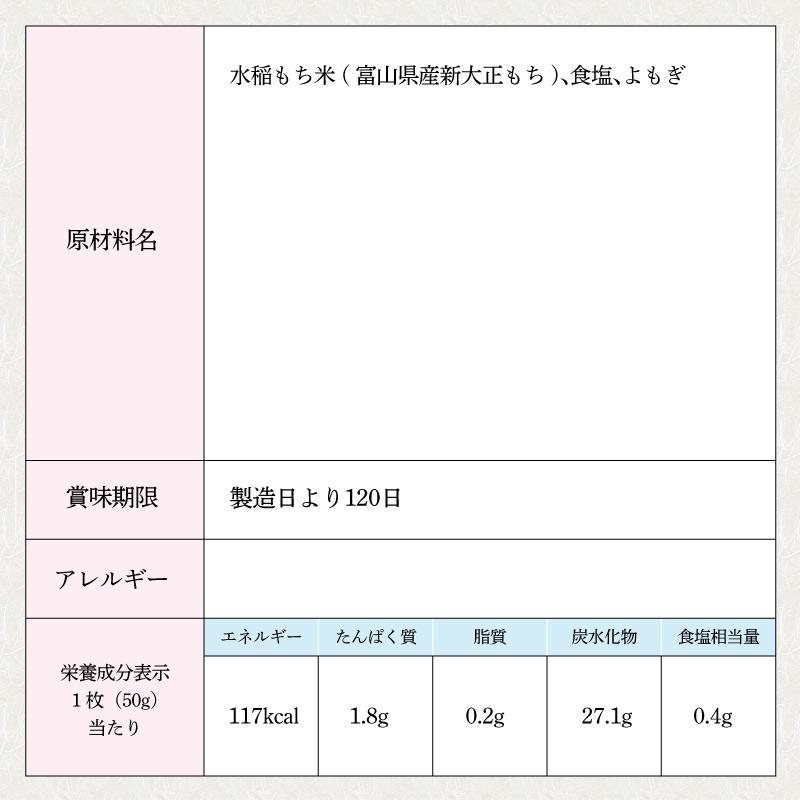 杵つき餅 よもぎ餅 330g(6枚)