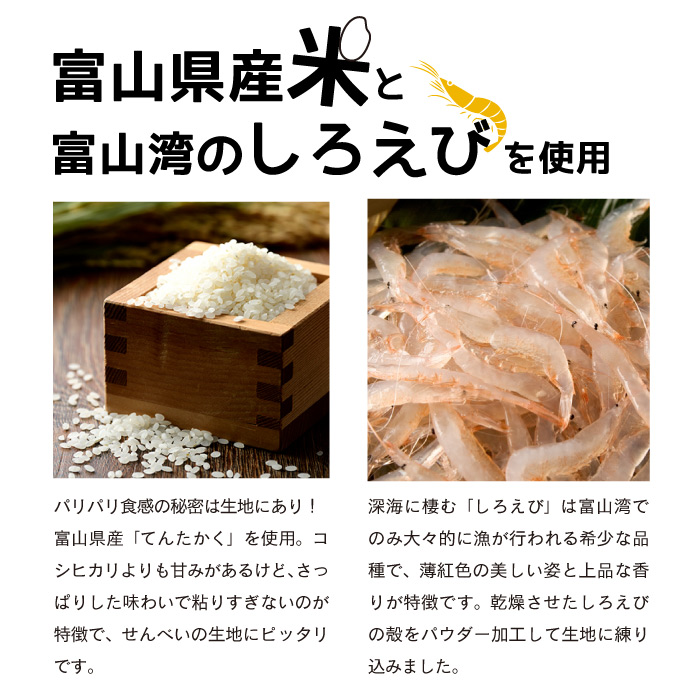 ぱりぱりえびせん チーズ味 10g×6袋 富山の白えび パリパリ極薄せんべい