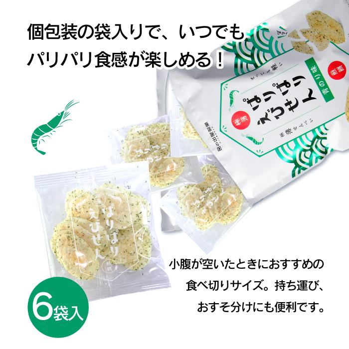 ぱりぱりえびせん 青のり味 個包装10g×6袋