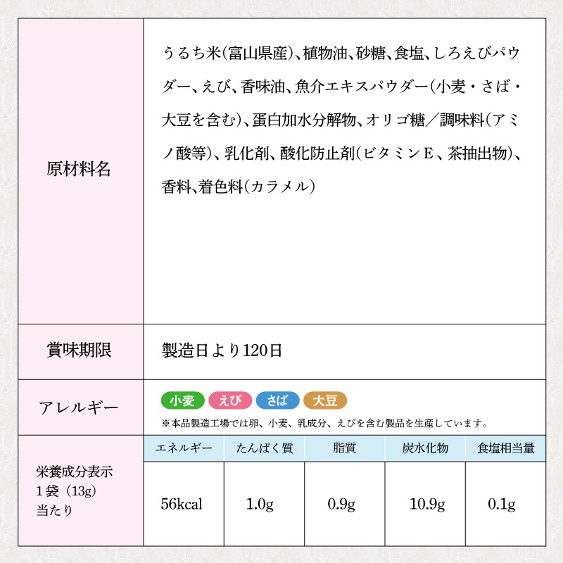 8Pしろえび小判(期間限定 2袋増量) 13g×10袋