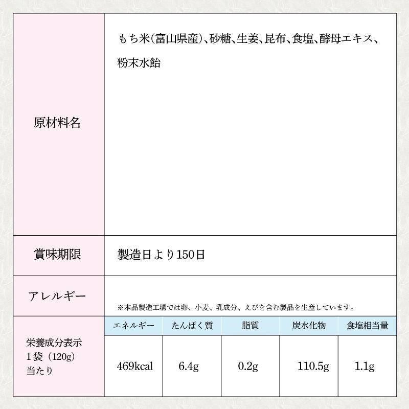 かきやまの里 こぶ生姜 120g