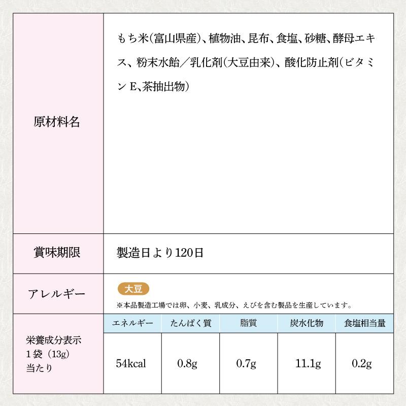 8Pこぶ柿 13g×8袋