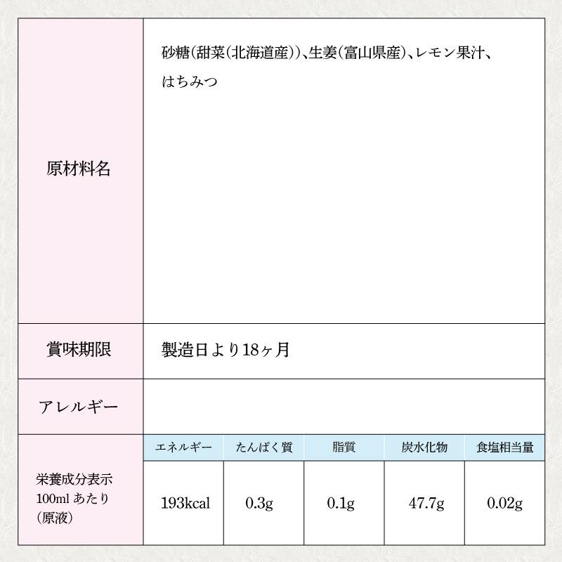 生姜のめぐみ 300ml