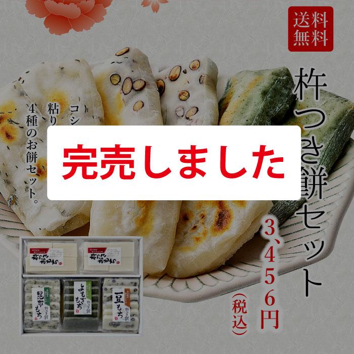 杵つき餅セット【4種類入り】