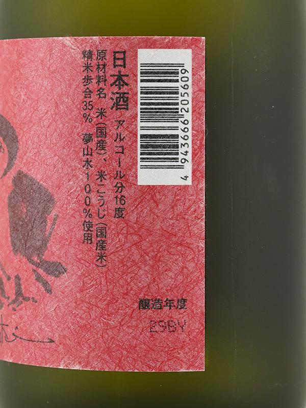 一念不動 純米大吟醸 原酒 夢山水 35 720ml