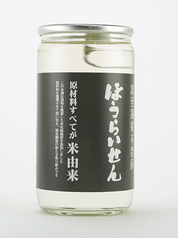 蓬莱泉 別撰 米由来 カップ 180ml