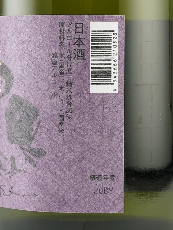 一念不動 大吟醸 金賞受賞十年古酒 1500ml