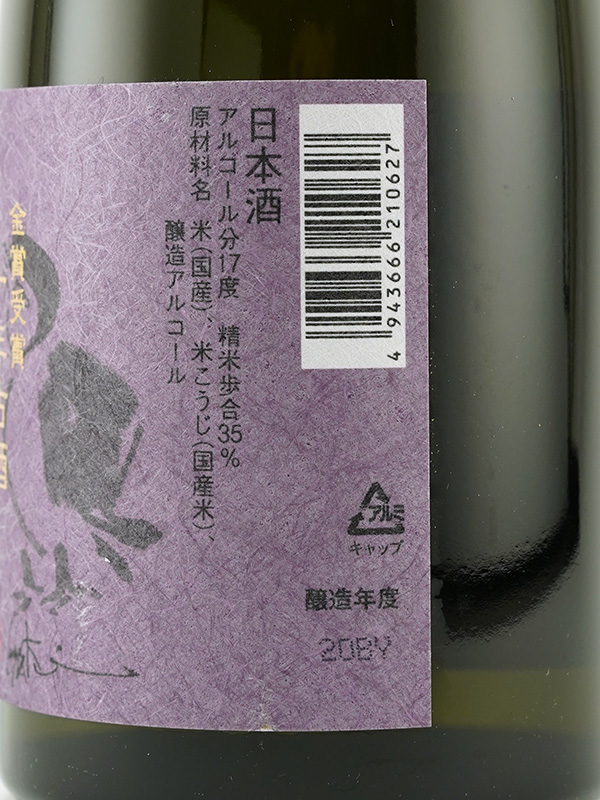 一念不動 大吟醸 金賞受賞十年古酒 720ml
