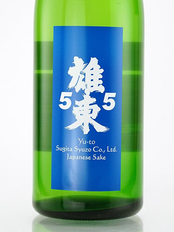 雄東55 純米吟醸 生原酒 720ml ※クール便推奨