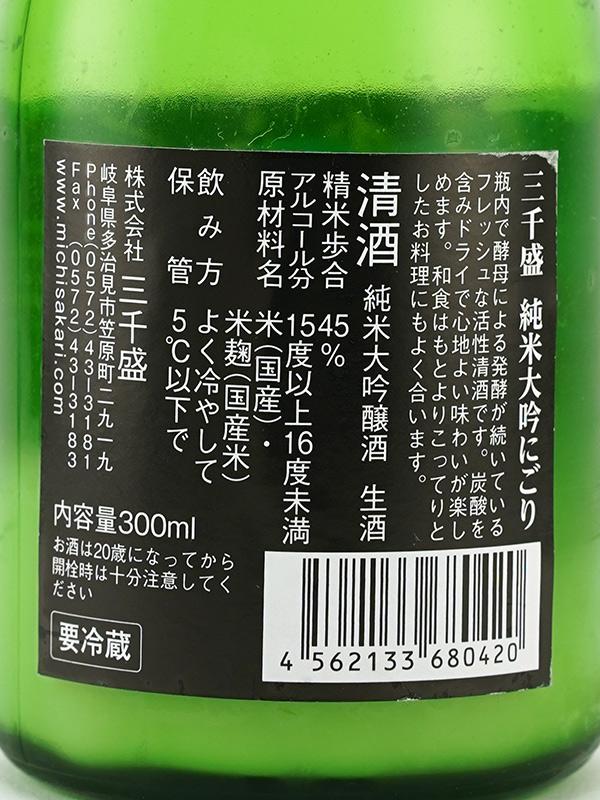 三千盛 純米大吟醸 しぼりたて にごり ACTIVE SPARKLING 300ml ※クール便推奨