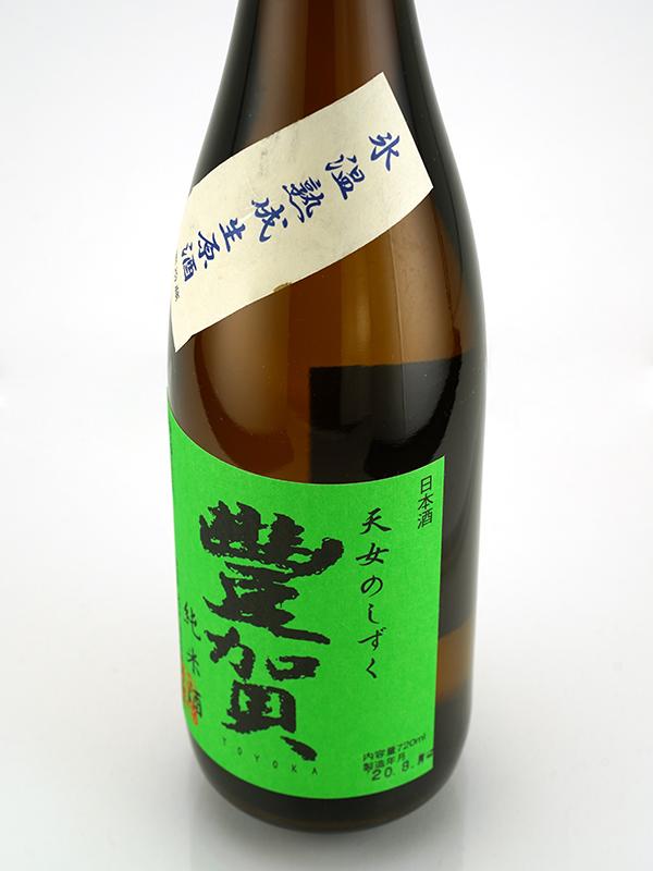 豊賀 純米 生原酒 緑ラベル 氷温熟成 30BY 2018 720ml ※クール便推奨