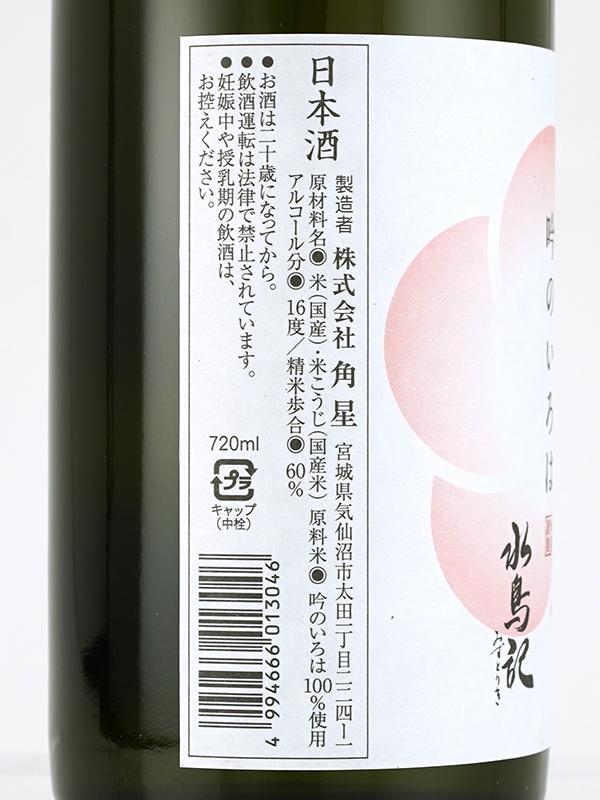 水鳥記 特別純米 吟のいろは 720ml ※クール便推奨