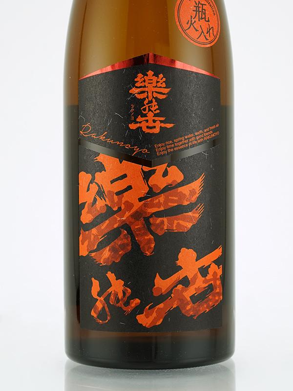 楽の世 山廃 本醸造 瓶火入 720ml