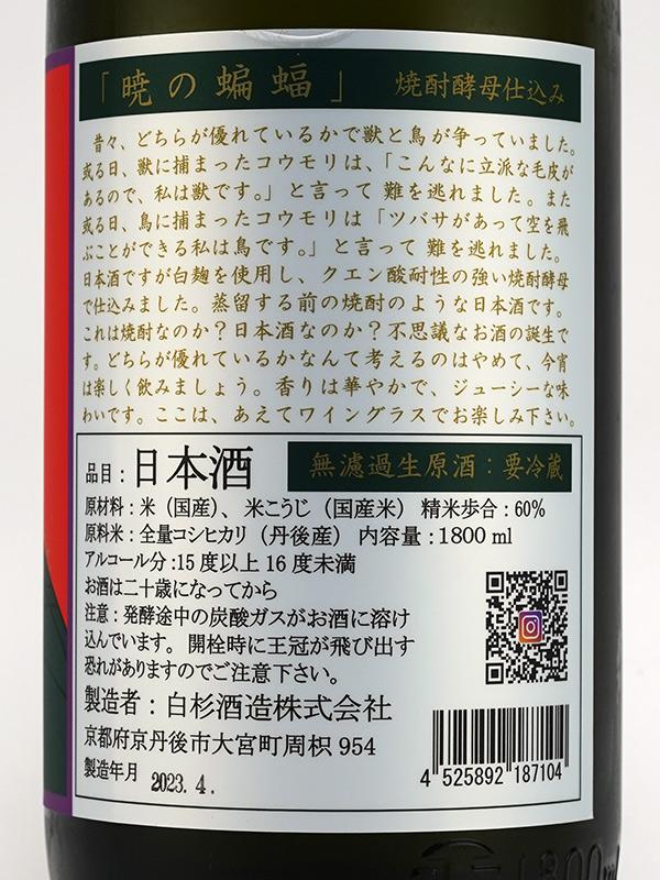 白木久 暁の蝙蝠 生原酒 1800ml ※クール便推奨