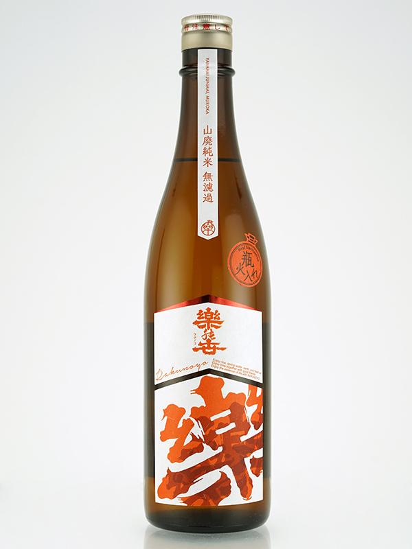 楽の世 山廃 純米酒 瓶火入 720ml
