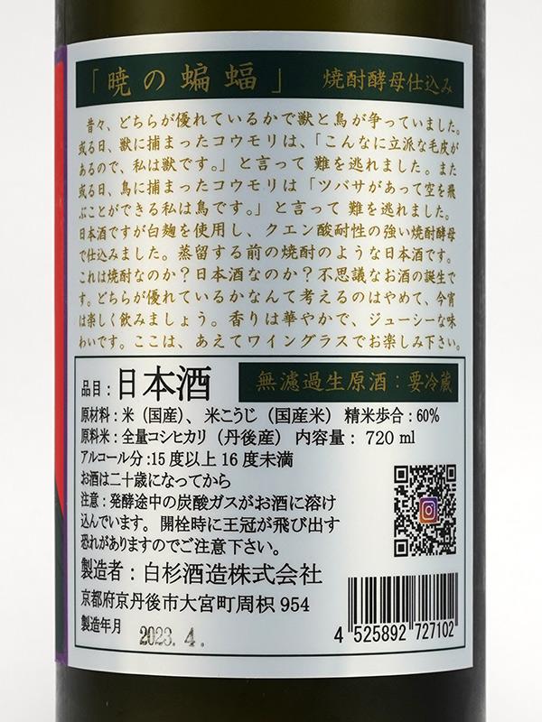 白木久 暁の蝙蝠 生原酒 720ml ※クール便推奨