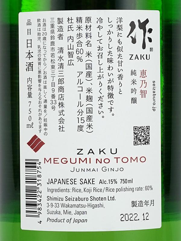 作 純米吟醸 恵乃智 720ml ※クール便推奨