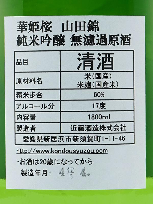 華姫桜 純米吟醸 原酒 山田錦 1800ml