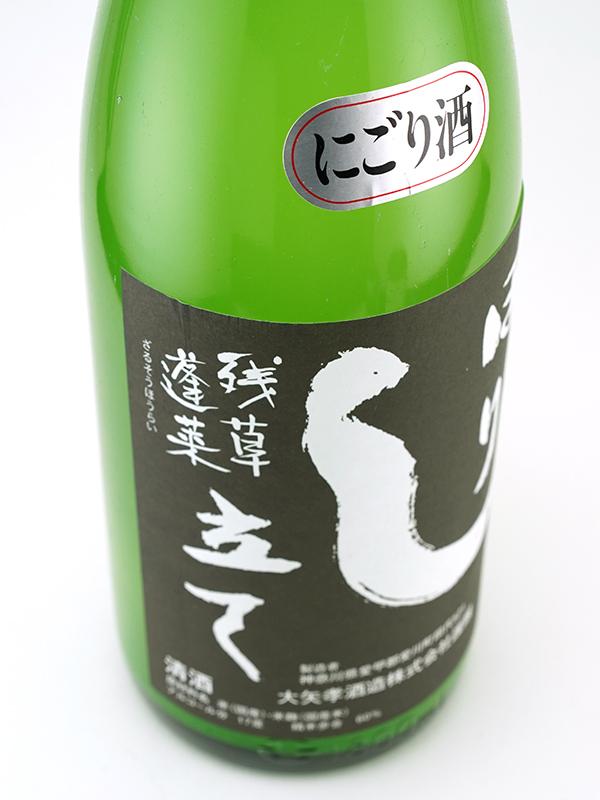 残草蓬莱 特別純米 生原酒 しぼりたてのにごり酒 1800ml ※クール便推奨