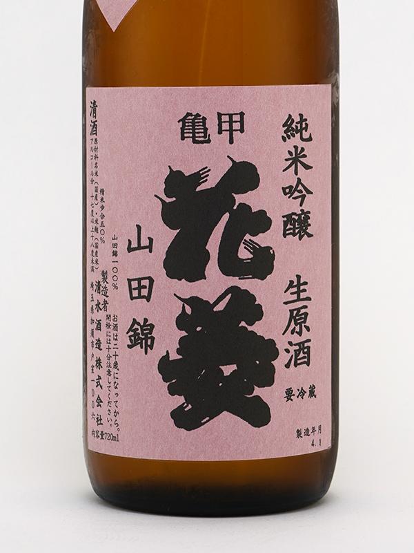 亀甲花菱 純米吟醸 無濾過 生原酒 山田錦 720ml ※クール便推奨