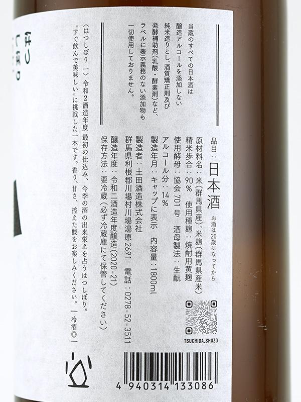 土田 はつしぼり 「一」 ichi 1800ml ※クール便推奨